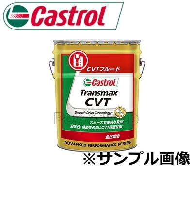 Castrol (カストロール) Transmax CVT (トランスマックス CVT) CVTフルード 荷姿:20L