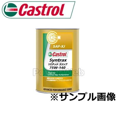 Castrol (カストロール) Syntrax Limited slip (シントラックス リミテッドスリップ) 75W-140 (75W140) ディファレンシャルギヤ用 荷姿:20L