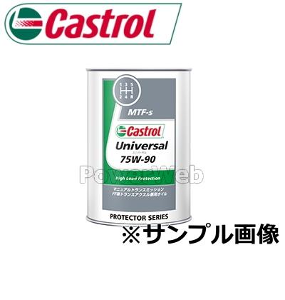 Castrol (カストロール) Universal (ユニバーサル) 75W-90 (75W90) ギアオイル 荷姿:20L