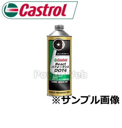Castrol (カストロール) React performance DOT-4 (リアクト パフォーマンス DOT-4) ブレーキフルード 荷姿:0.5L×12(ケース販売)