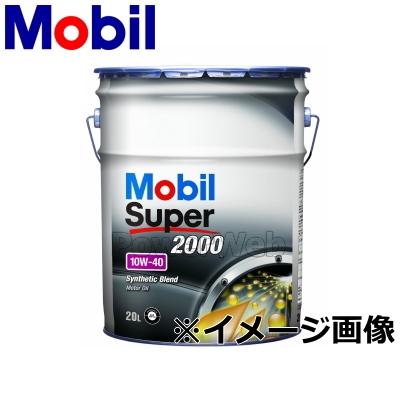 Mobil (モービル) Mobil Super2000 X2 (スーパー2000) 10W-40 (10W40) エンジンオイル 荷姿:20L