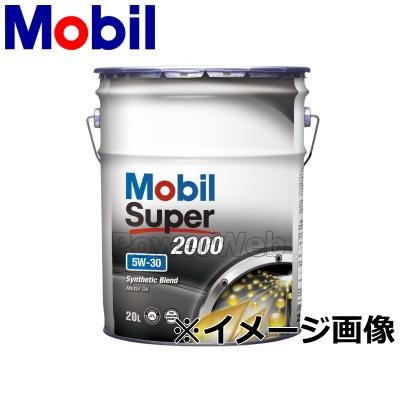 Mobil (モービル) Mobil Super2000 (スーパー2000) 5W-30 (5W30) エンジンオイル 荷姿:20L ※他商品との同梱不可