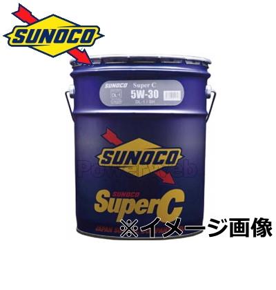 SUNOCO (スノコ) SUPER C (スーパー C) 5W-30 (5W30) ディーゼルエンジンオイル 荷姿:20L