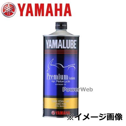 YAMAHA (ヤマハ) YAMALUBE Premium Synthetic (ヤマルーブ プレミアム シンセティック) 10W-40 (10W40) バイク用4サイクルエンジンオイル 荷姿:20L