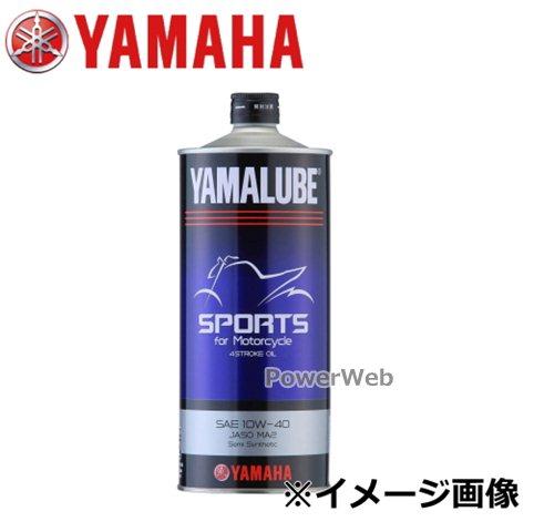 YAMAHA (ヤマハ) YAMALUBE Sports (ヤマルーブスポーツ) 10W-40 (10W40) バイク用4サイクルエンジンオイル 荷姿:20L