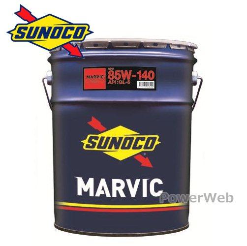 SUNOCO スノコ MARVIC GEAR マヴィック ギアオイル 荷姿:20L 85W-140 誕生日 お祝い 85W140 GL5 《週末限定タイムセール》