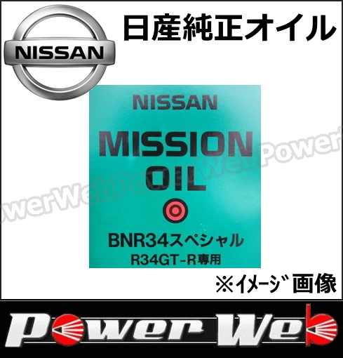 日産純正 品番:KLD40-00004 BNR34スペシャル スカイライン(R34) GT-R専用 マニュアルミッションオイル 荷姿:4L ※日産純正オイル以外同梱不可
