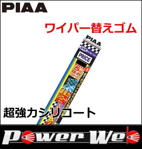 ワイパー替えゴム 品番:SUW70 卓抜 今ダケ送料無料 長さ:700mm ピア 超強力シリコート PIAA