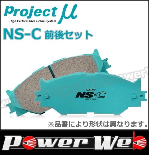 Projectμ (プロジェクトミュー) NS-C F160/R106 IS-F USE20 07.10~ 【ブレーキパッド 前後セット】H