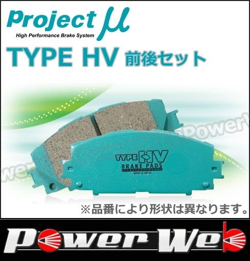 Projectμ (プロジェクトミュー) TYPE HV F111/R110 LS460/460L USF41/46(Long body) 08.9~ 【ブレーキパッド 前後セット】H