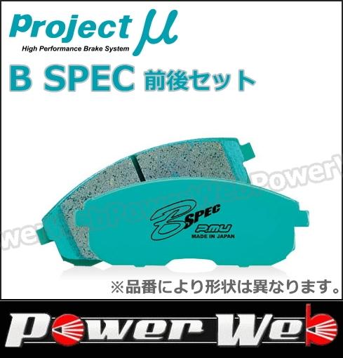 Projectμ (プロジェクトミュー) B SPEC F506/R500 ランサーエボリューション CZ4A EVOX 07.10~ 【ブレーキパッド 前後セット】H