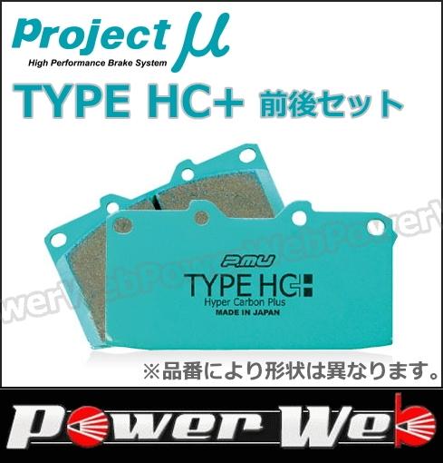 【ブレーキパッド 前後セット】 RC-F USC10 14.10~  Projectμ (プロジェクトミュー) TYPE HC+ F150/R108 RC-F USC10 14.10~ 【ブレーキパッド 前後セット】H