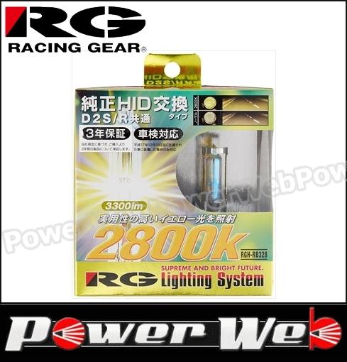 RACING GEAR (レーシング ギア) 品番:RGH-RB328 純正交換HIDバルブ D2S/D2R 2800K