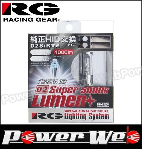 RACING GEAR (レーシング ギア) 品番:RGH-RB650 純正交換HIDバルブ D2S/D2R 5000K スーパールーメンプラス