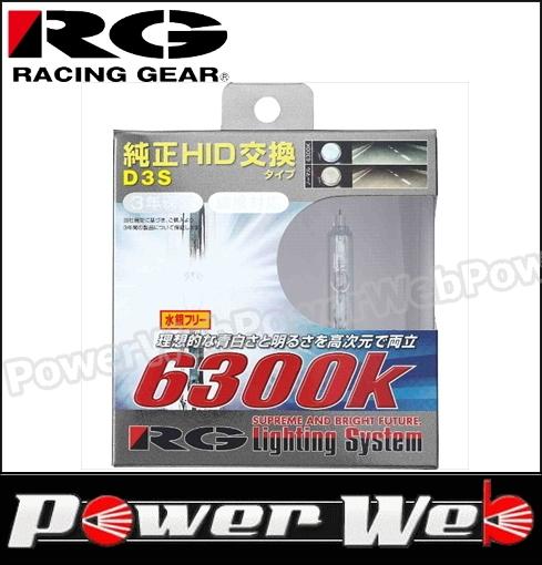 RACING GEAR (レーシング ギア) 品番:RGH-RB63D3 純正交換HIDバルブ D3S 6300K