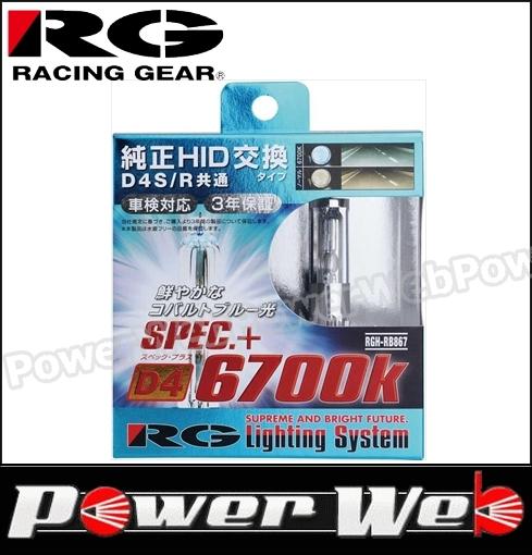 RACING GEAR (レーシング ギア) 品番:RGH-RB867 純正交換HIDバルブ D4S/D4R 6700K