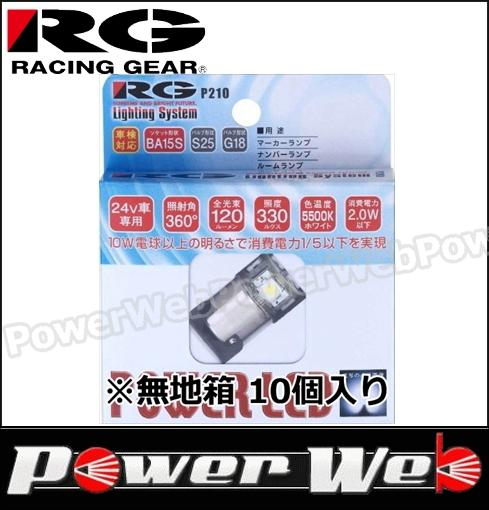 RACING GEAR (レーシング ギア) 品番:RGH-P210B 24V BA15Sピンタイプ LEDバルブ 10個入り 無地箱 5500K