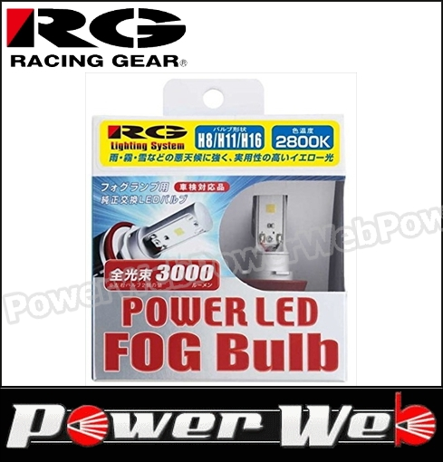 RACING GEAR (レーシング ギア) 品番:RGH-P531 パワーLED フォグランプ用 LEDバルブ 12V用 H8/H11/H16 2800K