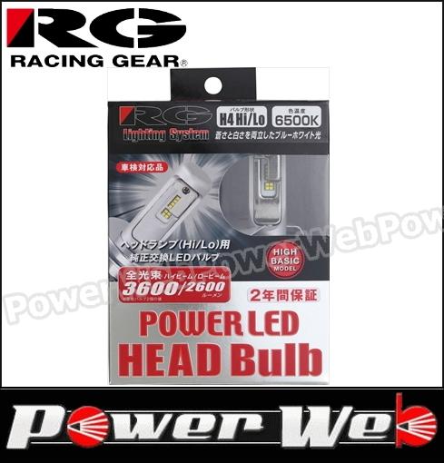 RACING GEAR (レーシング ギア) 品番:RGH-P753 パワーLED ヘッドランプ用LEDバルブ ハイベーシックモデル 12V用 H4切替 6500K