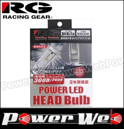 RACING GEAR (レーシング ギア) 品番:RGH-P756 パワーLED ヘッドランプ用LEDバルブ ハイベーシックモデル 12V用 H4切替 5500K