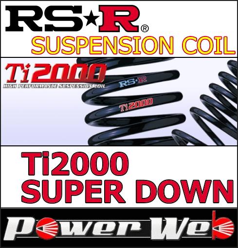【新品】 RS-R (RS☆R アールエスアール) ダウンサス Ti2000 SUPER DOWN 1台分 品番:N660TS ニッサン プレサージュ U30 10/6~13/7, 灘崎町 2cc58574