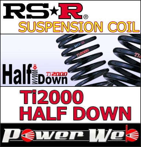 RS-R (RS☆R アールエスアール) ダウンサス Ti2000 HALF DOWN 1台分 品番:T667THD トヨタ ヴォクシー ZRR75G 19/7~22/3