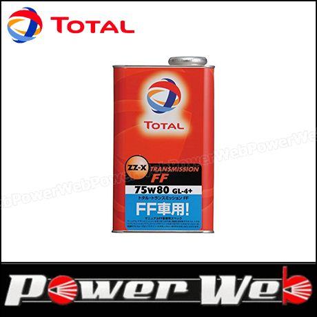 TOTAL (トタル) ZZ-X TRANSMISSION FF 75W-80 (75W80) ギアオイル 20L缶 (ペール缶) 品番:171743