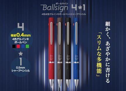 細かく 爆売り 鮮やかに書けるスリムな多機能 サクラ ボールサイン フォーバイワン セール品 水性ゲルインキボールペン 14色 シャープペン Ballsign4