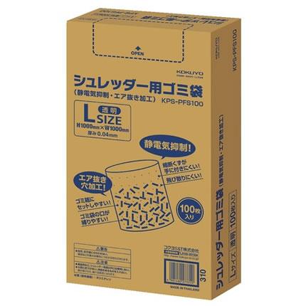コクヨ シュレッダー用ゴミ袋Lサイズ(1000×1000)(静電気抑制・エア抜き加工)
