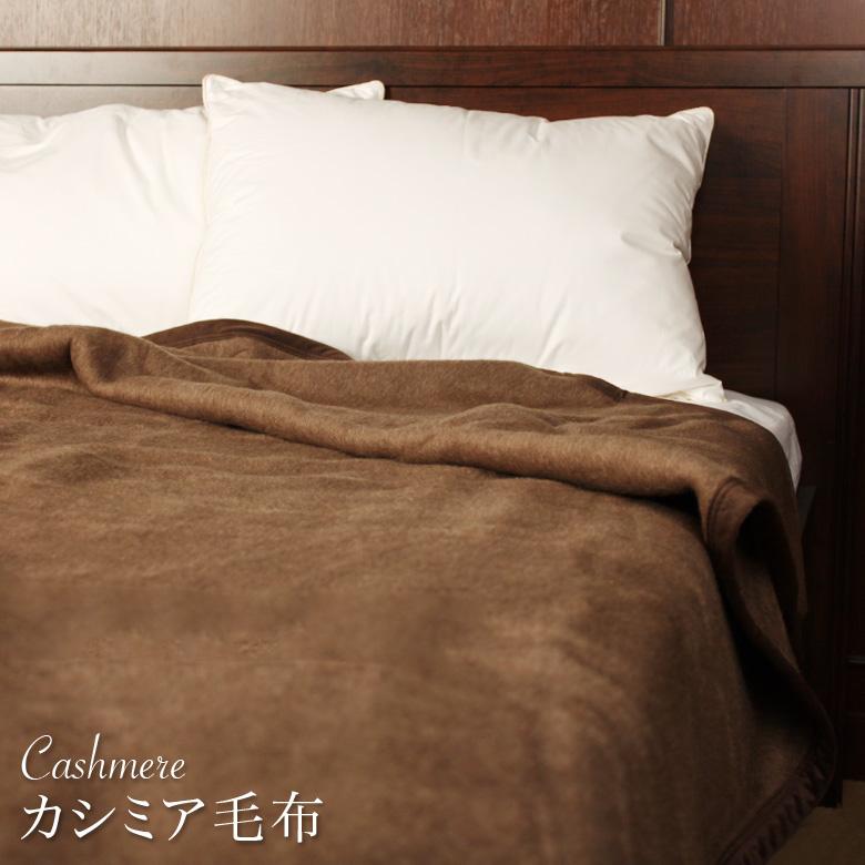 カシミア毛布 シングル カシミア100% 日本製 泉州毛布 140×200cm| 軽い 高級 あったか ブランケット シングルサイズ 結婚祝い 国産 カシミヤ毛布 もうふ 無地 ギフト プレゼント ふわふわ 暖かい あたたか おしゃれ あったか毛布 お返し 出産 暖かい毛布 軽量 寝具