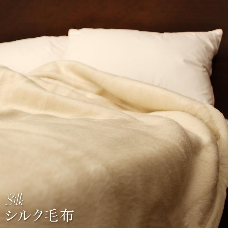 シングル シルク 毛布 シルク100%(毛羽部分)日本製 泉州毛布140×200cm | おしゃれ ギフト お返し 結婚祝い 秋 国産 高級 冬 軽量 暖かい 無地 ブランケット シングルサイズ 絹100% あたたか あったか毛布 暖かい毛布 寝具 あったかい 冬用 もうふ