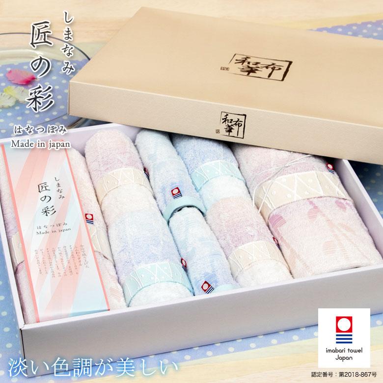 今治タオル ギフト 日本製 しまなみ匠の彩 花つぼみ ギフト 内祝い 出産祝い 出産内祝い お返し | プチギフト 贈り物
