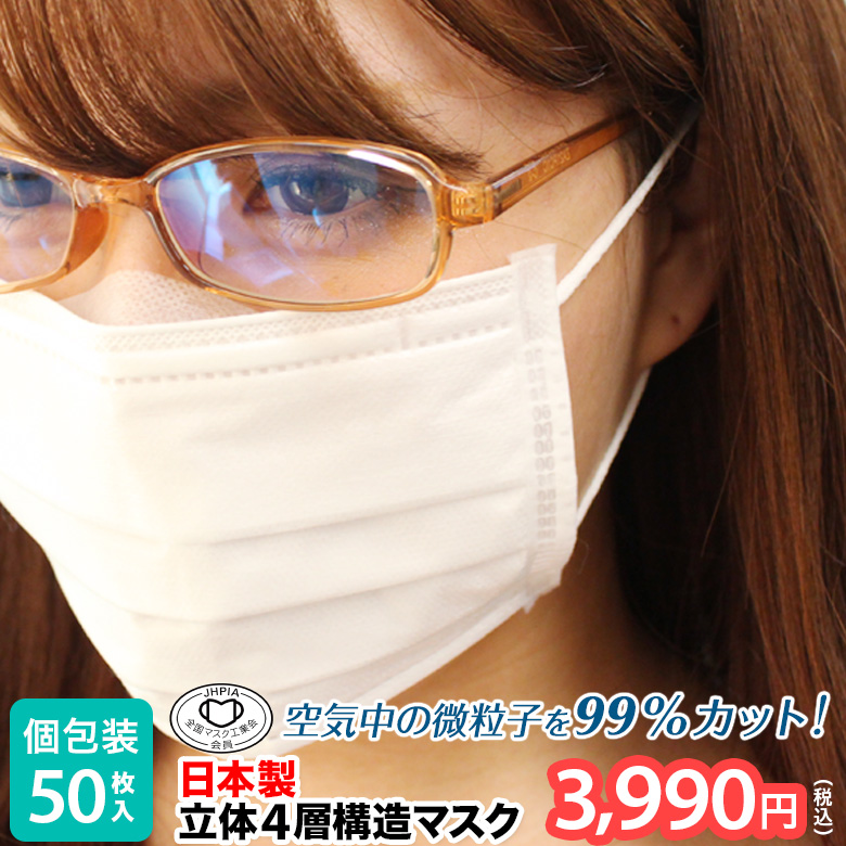 蒸れないメガネがくもりにくい使い捨てマスクのおすすめランキング1