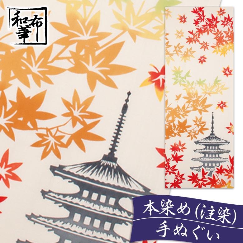 日本の伝統技法 注染 和布華 手ぬぐい 日本製 紅葉と五重塔 てぬぐい 秋模様 おしゃれ 可愛い 超安い ハンカチ ちょっとした プレゼント 女性 プチギフト ギフト かわいい 日本手ぬぐい 季節 四季 インテリア 紅葉 手拭い 秋 和風 壁掛け ふきん タペストリー 10%OFF 和柄 絵手ぬぐい 布 オシャレ 日よけ