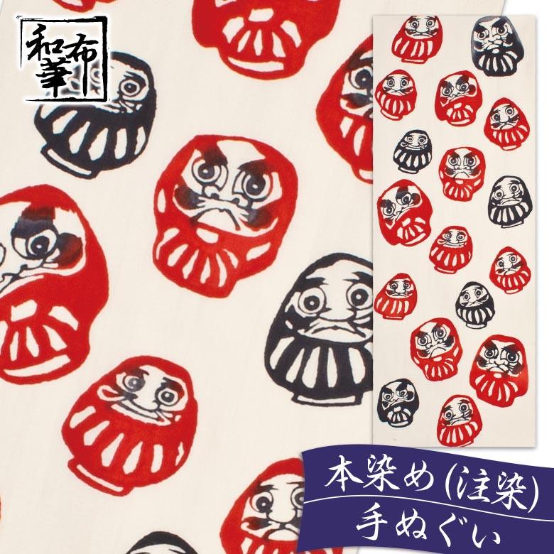 日本の伝統技法 注染 和布華 手ぬぐい 日本製 手ぬぐい 縁起だるま 和布華 てぬぐい 和柄   おしゃれ ハンカチ ちょっとした プレゼント 可愛い 日本製 レディース 女性 プチギフト 退職 ギフト お返し お礼 かわいい 日本手ぬぐい 雑貨 手拭い 引っ越し 挨拶 注染 だるま ふきん オシャレ タペストリー お弁当 洗顔 食器