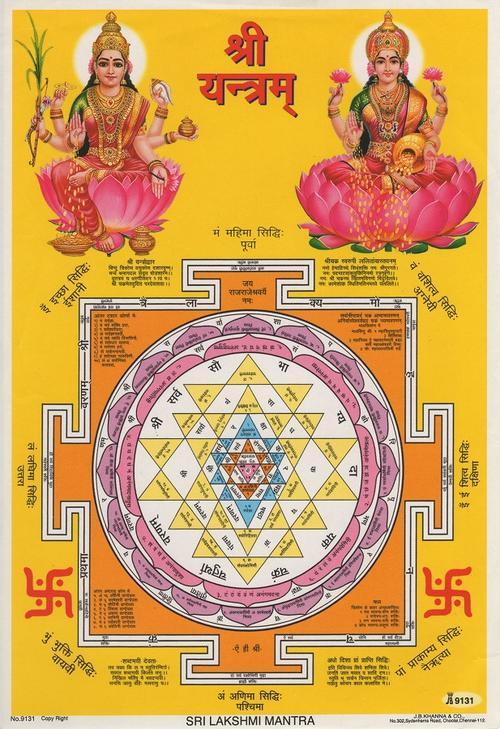 日本でも有名なインドの神様、ラクシュミーマントラ/ヤントラのカードです。名刺サイズの小さなカードになります。 インドの神様 ラクシュミー神のマントラ/ヤントラお守りカード×1枚[001]India God【Laxmi】Small Card (Charm)【Mantra/Yantra】【美】【富】【豊穣】【幸運】【純粋】【スピリチュアリティ】