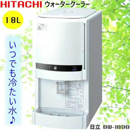 驚きの安さ 【訳あり】HITACHI BW-189B ウォータークーラー冷水専用 18L 業務用 日立 ジュースサーバー 水【smtb-ms】to-001, 久慈市 cb80ff68