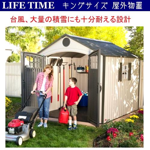 LIFE TIME STORAGE SHED屋外物置 10×8×8 物置Garden Shed 収納庫2.4m×3m【smtb-ms】0612948