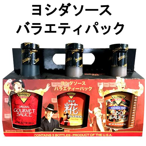 グルメのたれ COSTCO BBQ バラエティーパック 調味料ヨシダ 麹 yoshidas sause コストコヨシダソース 【smtb-ms】 cos-0587978-10001226
