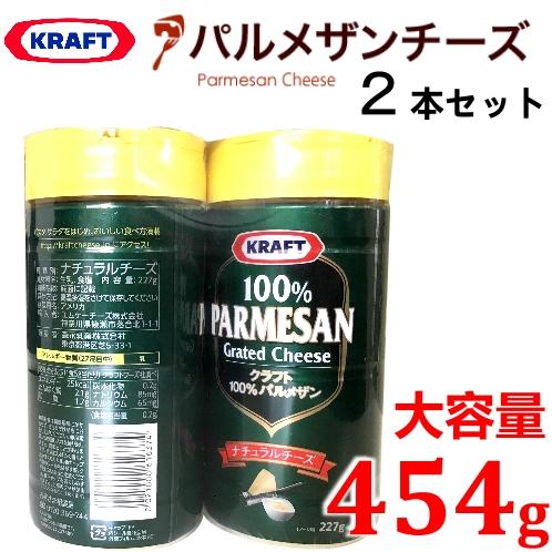 大容量 【smtb-ms】 粉チーズ KRAFT PARMESAN CHEESE 227g×2本セット チーズ 454gナチュラルチーズ パルメザンチーズクラフト n0085