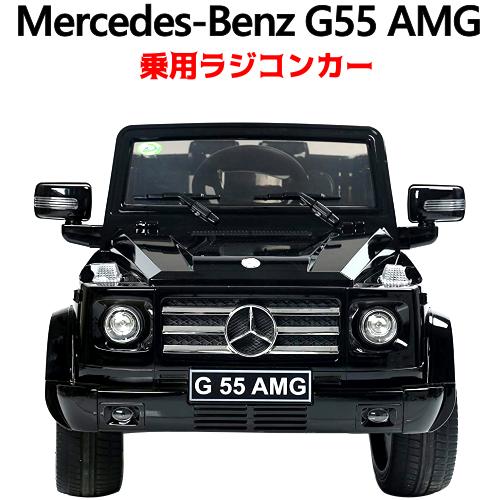 Mercedes-Benz G55 AMG 乗用ラジコンカー電動乗用ラジコン 大型 電動 乗用玩具電動チャイルドカー ベンツ DMD-178 ブラック音楽再生機能 モーター バッテリー 車メルセデスベンツ【smtb-ms】0010294