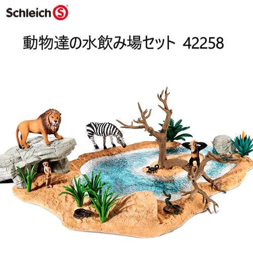 Schleich Wild Life Juguete para 42258ワイルドライフ 動物達の水飲み場セットおもちゃ 動物フィギュア シュライヒ男の子 おもちゃ ジャングル 冒険【smtb-ms】0020822