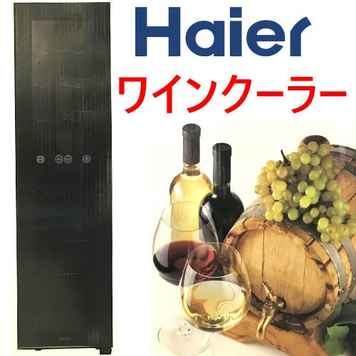 Haier ハイアールワインセラー JL-CD53B(k)2段式 18本ワインクーラー ブラック【smtb-ms】0011160