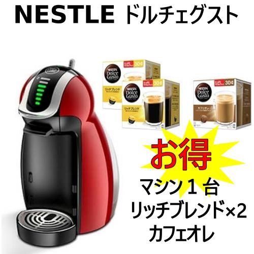 2018 ネスカフェ ドルチェグストNESTLE 本体 コーヒーメーカーカプセル30個×3箱付DLCE GUSTO GENIO 2【smtb-ms】cos-013256
