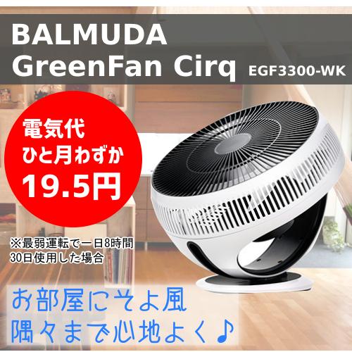 BALMUDA GREEN Fan Cirqバルミューダ グリーンファン サーキュ【smtb-ms】0587803
