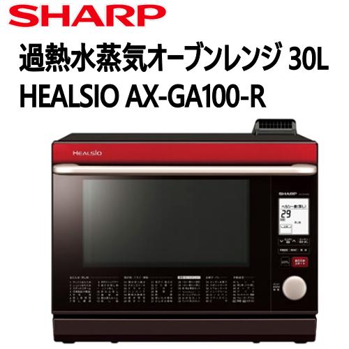 SHARP シャープ過熱水蒸気オーブンレンジ 30L HEALSIO AX-GA100-Rウォーターオーブン ヘルシオ【smtb-ms】0592778
