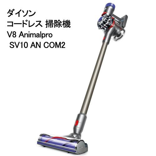 Dyson ダイソン V8 Animalproコードレスクリーナー V8 Animalpro SV10 AN COM2ハンディクリーナー 掃除機 ダイソン コードレス【smtb-ms】0598765