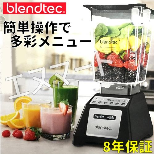 Blendtec ブレンダー ブレンドテックBLENDER ミキサー ジューサースムージー スープ 8年保証【smtb-ms】0900767