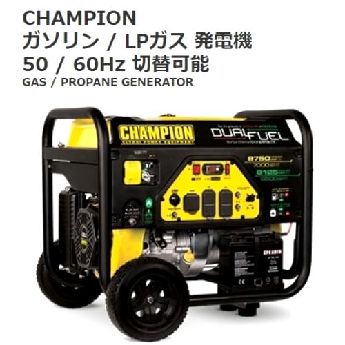 ガソリン LPガス 発電機CHAMPION GENERATORP=450hz 60hz 切替可能無鉛ガソリン プロパンガス LPG【smtb-ms】1148243