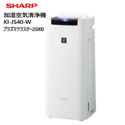 202010SHARP 加湿空気清浄機 KI-JS40-Wプラズマクラスター SHARP 25000空気清浄 ダブル消臭 加湿 プラズマクラスター空気清浄10畳 花粉 イオン PM2.5 空気浄化【smtb-ms】0026923